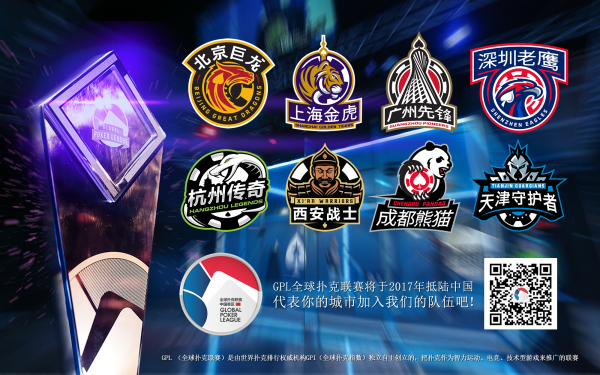 GPL China : dragons, tigres et pandas de sortie en 2017
