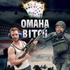 omaha_bitch.jpg